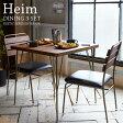 【期間限定ポイント11倍】【送料無料】【代引可】ダイニング3点セット Heim(ハイム)【テーブル幅75cm】 ダイニング 3点セット テーブル デスク 作業台 木製テーブル 食卓 ヴィンテージ アンティーク 椅子 ダイニングチェア