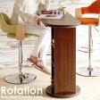 【送料無料】【代引可】回転棚付きカウンターテーブル Rotation(ロタシオン)【キッチンテーブル】対面カウンター 回転棚 ハイテーブル デスク 机 木製 収納付きテーブル