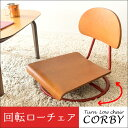 【送料無料】【代引可】回転ローチェア CORBY(コービー)【回転座椅子】座椅子 曲げ木 高座椅子 フロアチェア 座いす 木製座椅子 チェア フロアーチェアー パーソナルチェア スクールチェア
