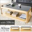 【送料無料】【代引可】曲げ木リビングテーブル Alius(アリウス)幅106cm【フロアテーブル】 ローテーブル センターテーブル ガラステーブル 床置き 座卓 木製テーブル