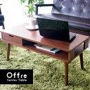 【送料無料】【代引可】Offre(オッフル) センターテーブル【収納付きリビングテーブル】 テーブル サイドテーブル 机 座卓 ローテーブル 収納 引き出し