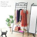 ハンガーラック 折りたたみ式 収納付き コートハンガー 黒猫 衣類整理 スチール 棚付き コートツリー ネコ アイアンハンガーラック 折り畳み ハンガー コンパクト