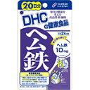 DHC ヘム鉄20日分 40粒(13.9g)