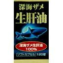 ユウキ製薬深海ザメ生肝油 120球(約一ヶ月分)