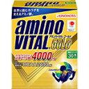 【送料無料】アミノバイタル GOLD(ゴールド) 30本入