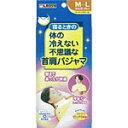 寝るときの体の冷えない不思議な首肩パジャマ M−L 1個
