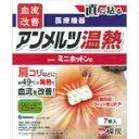 【一般医療機器】桐灰化学血流改善 アンメルツ温熱ミニホットン 7枚