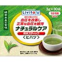 【特定保健用食品】大正製薬 Livitaナチュラルケア 粉末スティック<ヒハツ> 90g(3g×30包)