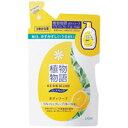 植物物語 ハーブブレンドボディーソープ グレープフルーツの香り つめかえ用 420ml