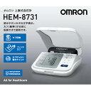 【お取り寄せ品】【送料無料】オムロン 上腕式血圧計 HEM-8731