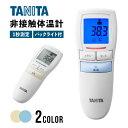 体温計 非接触 タニタ 非接触体温計 tanita 非接触型 体温計 BT-54