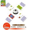 アミーゴ社 AMIGO ハリガリ・エクストリーム ゲーム スピードゲーム カードゲーム 人気のベル鳴らし 動物 果物 AM5700 8歳から 子供 おもちゃ ギフト プレゼント