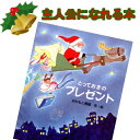 とっておきのプレゼント 専用ギフトBOX無料 セミオーダークリスマス絵本 名前入りオリジナル絵本 文字に興味を持ち始めたら…自分自身が..
