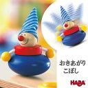 【送料無料】ハバ社 HABA ぐらぐら オーリー(HA1052)/木製 起き上がりこぼし 男の子 女の子 子供 赤ちゃん ベビー 0歳 1歳 木製玩具 誕生日プレゼント 出産祝い ギフト