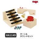 ターン&サウンドセット ハバ社HABA 組立てクーゲルバーン HA1149 木のおもちゃ 子供 おもちゃ 出産祝い ギフト プレゼント