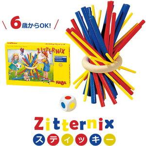 予約注文 HABA ハバ スティッキー Zitternix 木製玩具