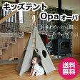 送料無料!つくるおとうさん木製キッズテントopa オーパ 三角テント【誕生日・お祝い】 10P09Jan16