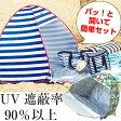 SALE ポップアップUVテント プリズム・ブルーボーダー【送料無料】