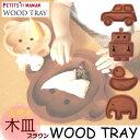 出産祝い ハーフバースディ お食い初め 1歳のお誕生日 手軽な手土産に! 木製トレイ