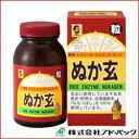 健康フーズ ぬか玄(粒タイプ)560粒入(単品)【あす楽対応】