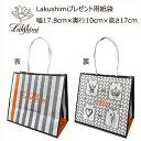 Lakushimi(ラクシュミー)プレゼント用紙袋【単品注文不可】