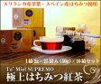 紅茶専門店ラクシュミー 極上はちみつ紅茶(テ・ミエル・スプレモ)2g×25袋入(50g)×10箱セット【あす楽対応】※10箱セットで1箱あたり108円お得!