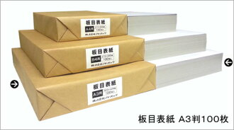 Itame cover A3 size 100 sheets (100 sheet input x1 packaging)