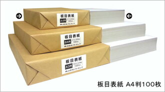 Ad Pack original sawn cover A4 500 sheets (100 sheet input x5 packaging)