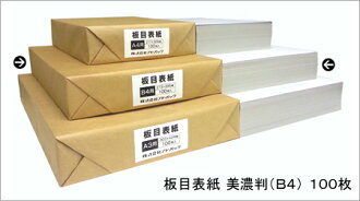 Itame ad Pack cover 美濃判 (B4) 300 (100 sheet input x3 packaging)