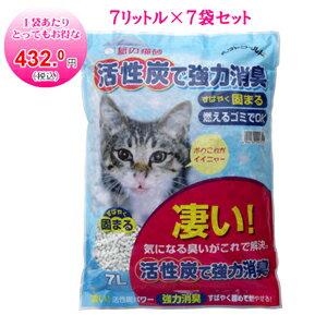 Powerful deodorizing activated carbon! Paper cat litter see petworld activated carbon cat litter 7 L x 7 bag sets 1 bag per economical 400 Yen!