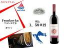 赤ワイン「クロアチアワイン」フランコヴカ 2015年 オラホ...