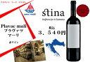おしらせ: わずかの在庫。クロアチア お土産 赤 ワイン 「クロアチア ワイン」スティナ プラヴァツ