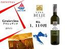 白ワイン「クロアチアの ワイン」 グラシェヴィナ 2015年...