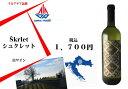 白ワイン 「クロアチアワイン」 シュクレット 2015 ヤンチャル ワイナリ 「5千円以上送料無料」