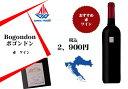クロアチア お土産 赤 ワイン 「クロアチアワイン」ボゴンドン 2015年、Bogondon