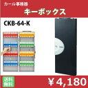 【送料無料】カール事務器 キーボックス CKB-64-K