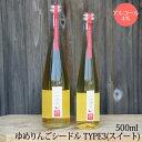 【青森県産りんごのお酒】 ゆめりんごシードルTYPE3 500ml(スイートタイプ)酸化防止剤不使用
