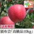送料無料【青森りんご頒布会 高級品10kg】減農薬有機質肥料栽培の安心でおいしい青森りんごを6回に分けてお届けします!《青森県認証特別栽培農産物》