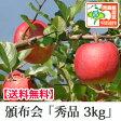 送料無料【青森りんご頒布会 秀品3kg】減農薬有機質肥料栽培の安心でおいしい青森りんごを6回に分けてお届けします!《青森県認証特別栽培農産物》