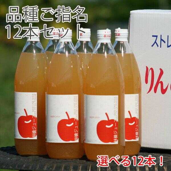 送料無料お中元・ギフト青森県産りんごジュースストレート無添加ご指名12本セット国産りんご沖縄・離島: