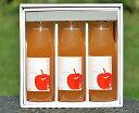 【ギフト】 青森県産りんごジュース ストレート 無添加 青森 ご指名 3本セット 化粧箱入り