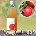 ジョナゴールド 青森県産りんごジュース 林檎ジュース ストレ...