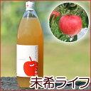 未希ライフ 青森県産りんごジュース 林檎ジュース ストレート...