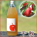 千秋(せんしゅう) 青森県産りんごジュース 林檎ジュース ス...