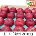 紅玉 こうぎょく 丸かじり 約3kg 県認証有り りんご リンゴ 小さめ 減農薬栽培 特別栽培農産物認証 青森 国産 認有り