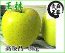 【青森りんご】豊かな香りと芳醇な香り青リンゴの王様 王林高級品 3kg