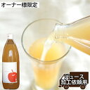 【りんごの樹・オーナー様専用】ジュース加工依頼用