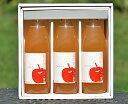 お歳暮 ギフト 青森県産りんごジュース 無添加 ストレート ギフト 品種おまかせ 3本セ