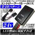 LED ストロボフラッシュコントローラー点灯10パターン切替リレー 24v用