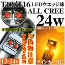 T10 T16 CREE 24w LED バルブ ウエッジ球 シングル ウインカー等 アンバー オレンジ 橙 2個